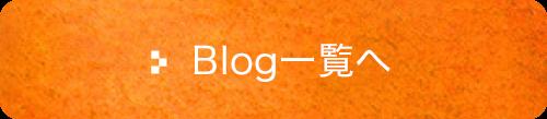 Blog一覧